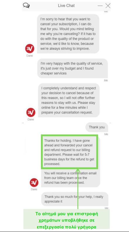 Στιγμιότυπο οθόνης ενός αιτήματος επιστροφής χρημάτων ExpressVPN μέσω ζωντανής συνομιλίας