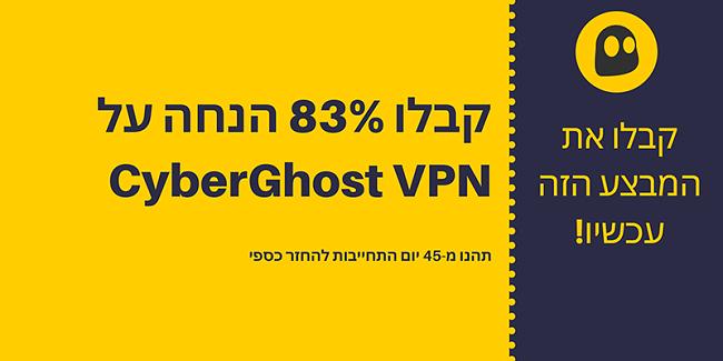 גרפיקה של קופון VPN של CyberGhost מציעה 83% הנחה ושלושה חודשים בחינם עם אחריות להחזר כספי של 45 יום