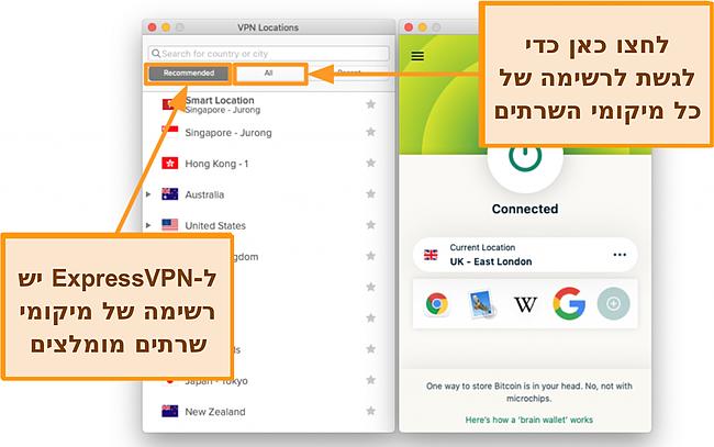 צילום מסך של רשימת השרתים של אפליקציית ExpressVPN