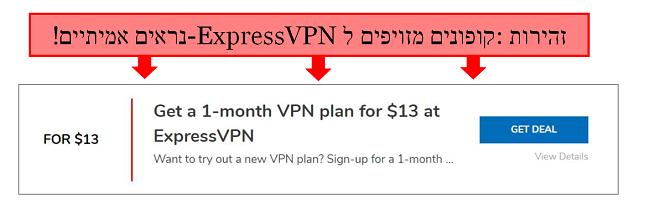 צילום מסך עם הערות על קופון expressvpn מזויף