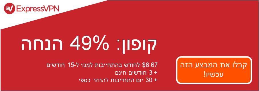 גרפיקה של קופון ExpressVPN תקף המציע 49% הנחה ו -3 חודשים בחינם עם ערבות להחזר כספי של 30 יום