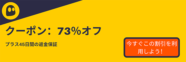 45日間の返金保証付きの2年間のサブスクリプションで月額$ 3.49の73%割引を提供するCyberGhostVPNクーポンのグラフィック