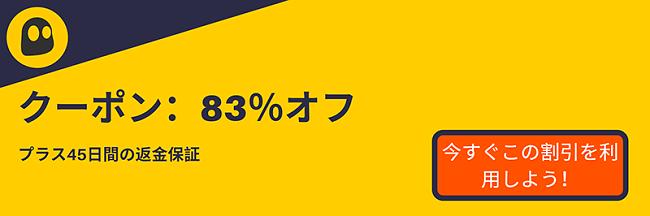 3年間のサブスクリプションで月額$ 2.25の83%割引を提供し、さらに3か月間無料で、45日間の返金保証を提供するCyberGhostVPNクーポンのグラフィック