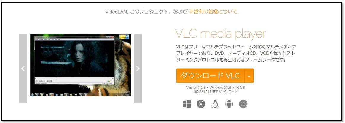 VLC公式ダウンロードページ