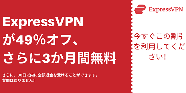 ExpressVPNクーポンが49%オフ、3か月間無料、30日間の返金保証付き