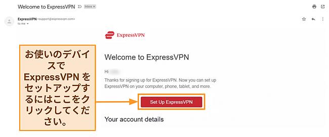 ExpressVPNの新規顧客へのウェルカムメールのスクリーンショットとセットアップ手順