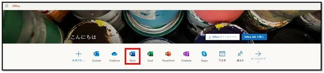 Office 365をオンラインで無料で入手する
