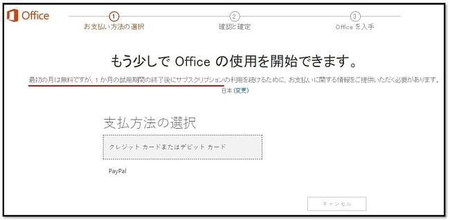 Office 365の最初の月は無料です
