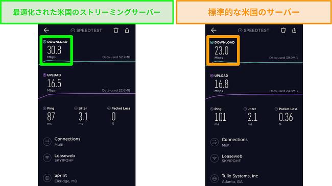 Ookla iOS 速度テストのスクリーンショット