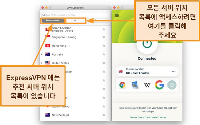 ExpressVPN 앱의 서버 목록 스크린 샷