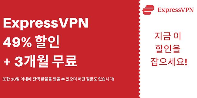 49 % 할인 및 3 개월 무료 ExpressVPN 쿠폰, 30 일 환불 보장