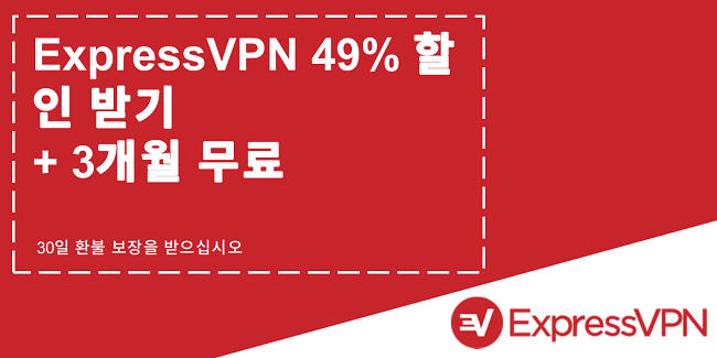 30 일 환불 보증으로 49 % 할인 및 3 개월 무료 제공하는 유효한 ExpressVPN 쿠폰 그래픽