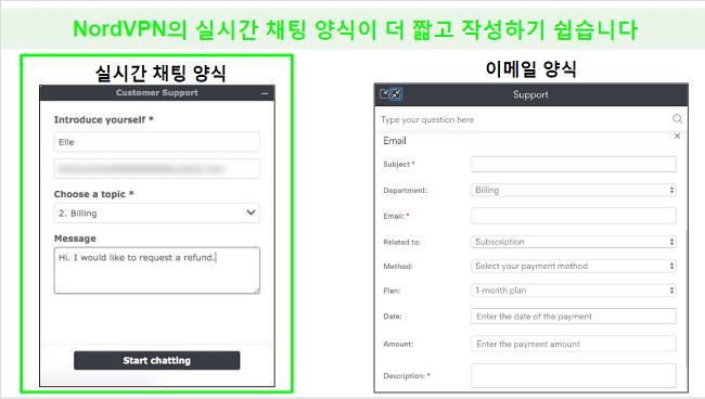 이메일과 비교 한 실시간 채팅을 통한 NordVPN 환불 요청 스크린 샷