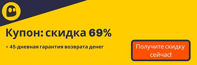 Изображение действующего купона CyberGhost VPN, предлагающего скидку 69%, что составляет 3,99 доллара США в месяц при подписке на 1 год с 45-дневной гарантией возврата денег