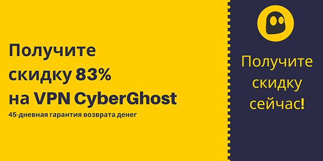 Изображение действующего купона CyberGhost VPN, предлагающего скидку 83% и 3 месяца бесплатно с 45-дневной гарантией возврата денег