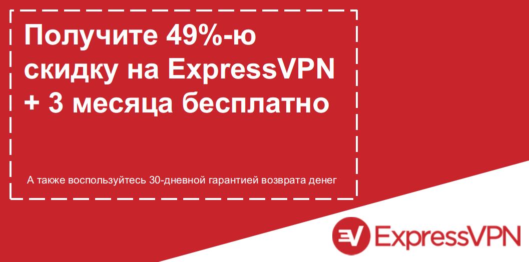 График действующего купона ExpressVPN с 49% скидкой и 3 месяцами бесплатно с 30-дневной гарантией возврата денег
