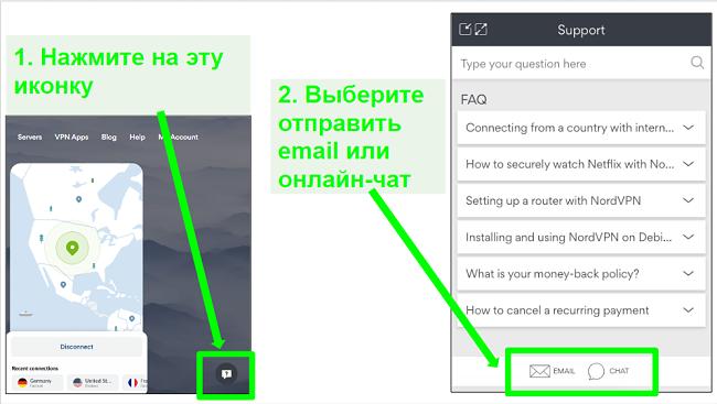 Скриншоты вариантов запроса возврата NordVPN через чат или по электронной почте