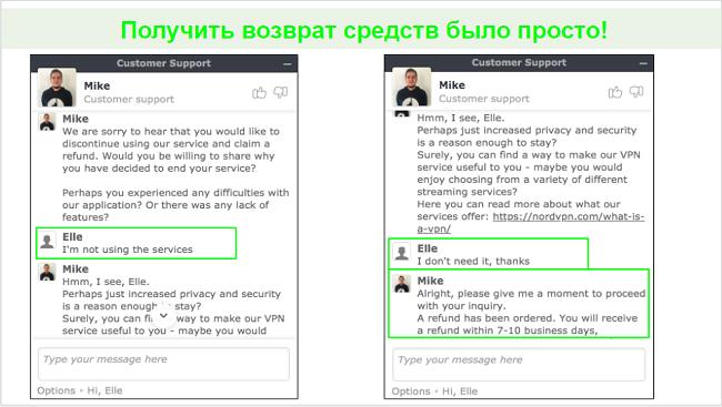 Снимки экрана: запрос на возврат средств через чат в чате с агентом поддержки клиентов NordVPN.