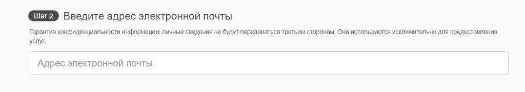 Снимок экрана платежной страницы ExpressVPN с окном подтверждения адреса электронной почты