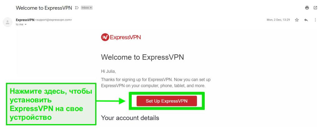 Скриншот приветственного письма ExpressVPN с информацией о настройке учетной записи