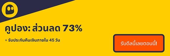 กราฟิกของคูปอง CyberGhost VPN ที่ใช้งานได้มอบส่วนลด 73% ซึ่งเป็น $ 3.49 ต่อเดือนสำหรับการสมัครสมาชิก 2 ปีพร้อมรับประกันคืนเงิน 45 วัน
