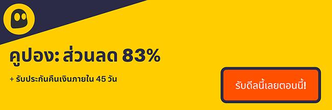 กราฟิกของคูปอง CyberGhost VPN ที่ใช้งานได้มอบส่วนลด 83% ซึ่งเป็น $ 2.25 ต่อเดือนสำหรับการสมัครสมาชิก 3 ปีพร้อมฟรี 3 เดือนพิเศษและรับประกันคืนเงิน 45 วัน