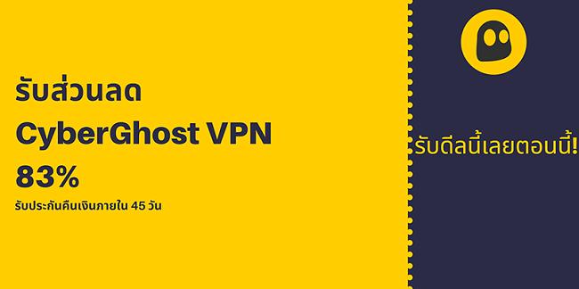 กราฟิกของคูปอง CyberGhost VPN ที่ใช้งานได้มอบส่วนลด 83% และฟรี 3 เดือนพร้อมรับประกันคืนเงิน 45 วัน