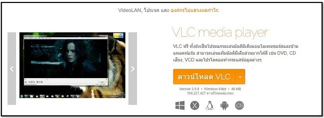 หน้าดาวน์โหลดอย่างเป็นทางการของ VLC