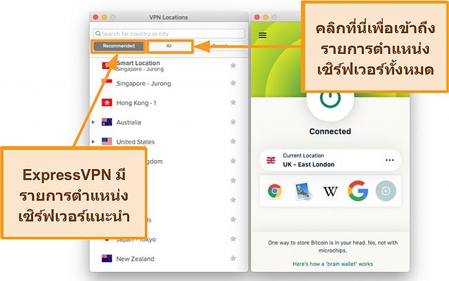 ภาพหน้าจอของรายการเซิร์ฟเวอร์ของแอป ExpressVPN