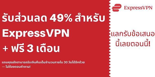 คูปอง ExpressVPN ลด 49% และฟรี 3 เดือนพร้อมรับประกันคืนเงิน 30 วัน