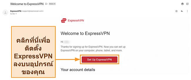 ภาพหน้าจอของอีเมลต้อนรับของ ExpressVPN สำหรับลูกค้าใหม่พร้อมคำแนะนำในการตั้งค่า