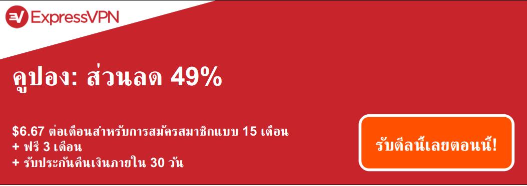 กราฟิกของคูปอง ExpressVPN ที่ถูกต้องเสนอส่วนลด 49% และ 3 เดือนฟรีพร้อมรับประกันคืนเงิน 30 วัน