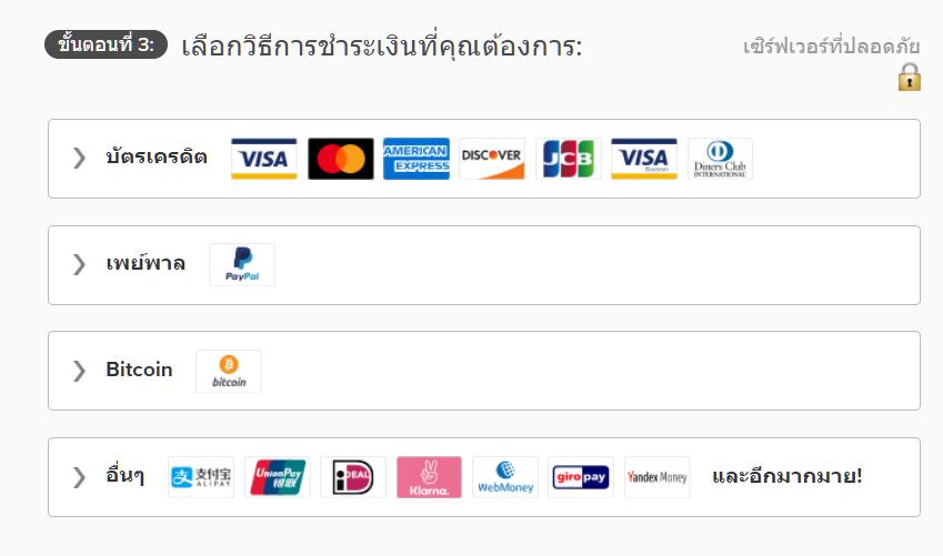 สกรีนช็อตของตัวเลือกการชำระเงินในหน้า ExpressVPN รวมถึงบัตรเครดิต PayPal และ Bitcoin