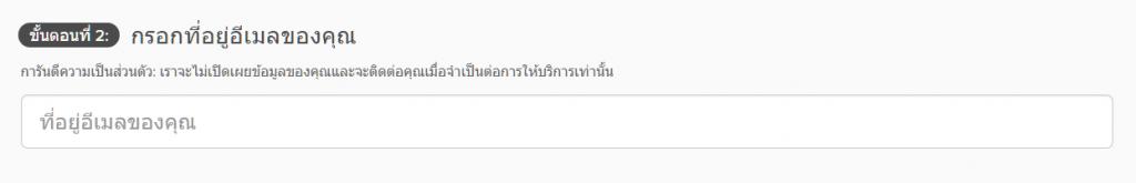 สกรีนช็อตของหน้าการชำระเงินของ ExpressVPN พร้อมกล่องยืนยันที่อยู่อีเมล