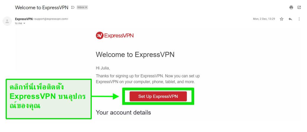 สกรีนช็อตของอีเมลต้อนรับ ExpressVPN พร้อมข้อมูลการตั้งค่าบัญชี