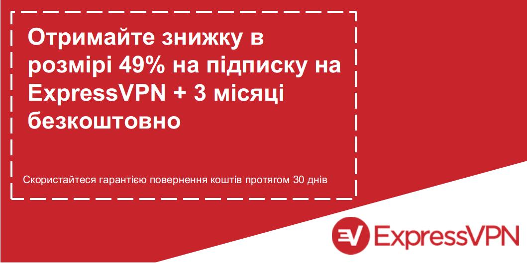 Графік дійсного купона ExpressVPN, який пропонує знижку 49% та 3 місяці безкоштовно із 30-денною гарантією повернення грошей