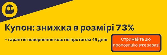 Графіка діючого купона CyberGhost VPN, що пропонує знижку 73%, що становить 3,49 доларів на місяць при дворічній підписці з гарантією повернення грошей на 45 днів