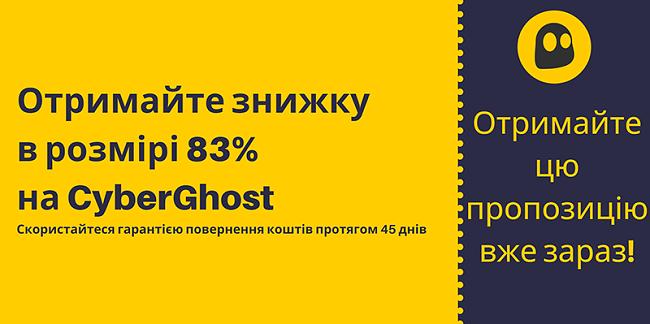Графіка банера основного купона CyberGhost показує 83% знижки на найкращу пропозицію