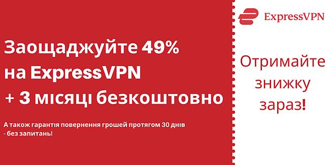 Купон ExpressVPN із знижкою 49% та 3 місяці безкоштовно з 30-денною гарантією повернення грошей