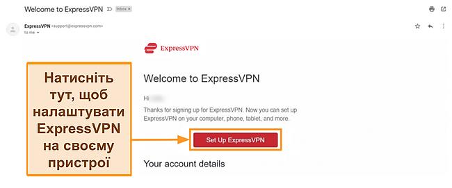 Знімок екрана вітальної пошти ExpressVPN для нових клієнтів із інструкціями щодо налаштування