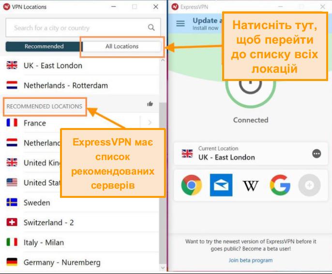 Скріншот інтерфейсу ExpressVPN зі списком серверів