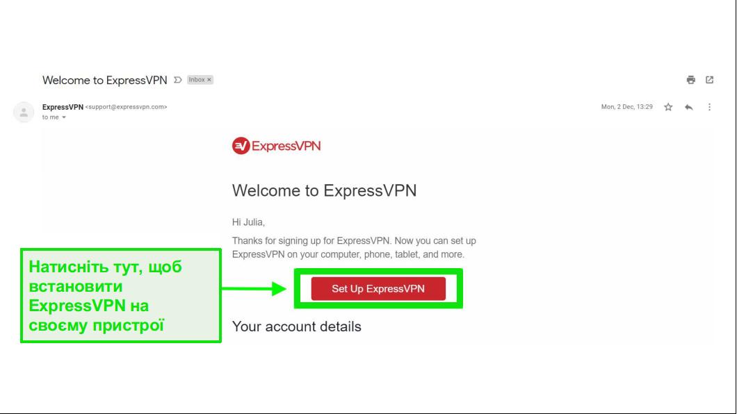 Знімок екрана привітального електронного листа ExpressVPN з інформацією про налаштування облікового запису