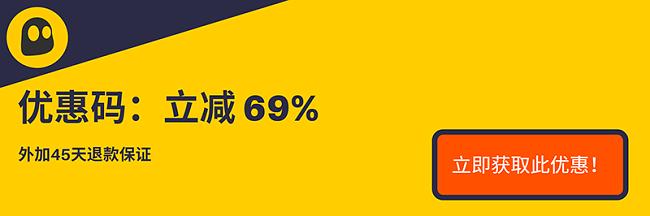 可工作的CyberGhost VPN优惠券的图形,提供69%的折扣,即在订阅1年和45天退款保证后每月可获得$ 3.99