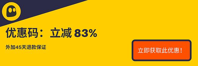可用的CyberGhost VPN优惠券的图形,提供83%的折扣,即在订购3年后每月可获得2.25美元的折扣,并有3个月的免费试用期和45天退款保证