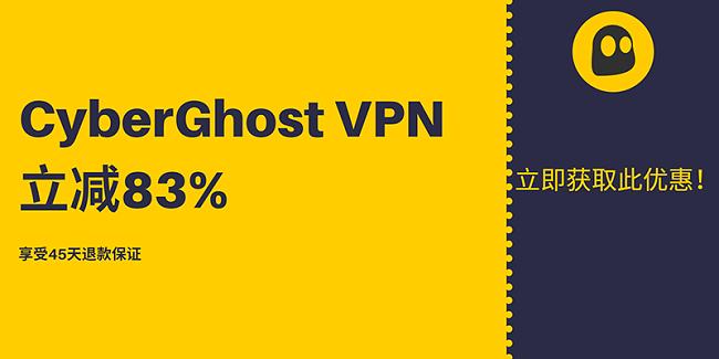 可工作的CyberGhost VPN优惠券的图形,可免费享受83%的折扣和3个月的服务,并提供45天的退款保证