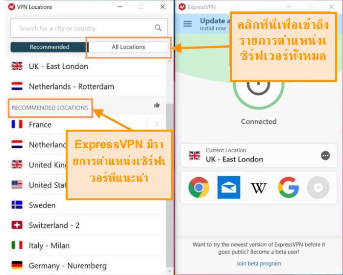 สกรีนช็อตของอินเตอร์เฟส ExpressVPN พร้อมรายการเซิร์ฟเวอร์