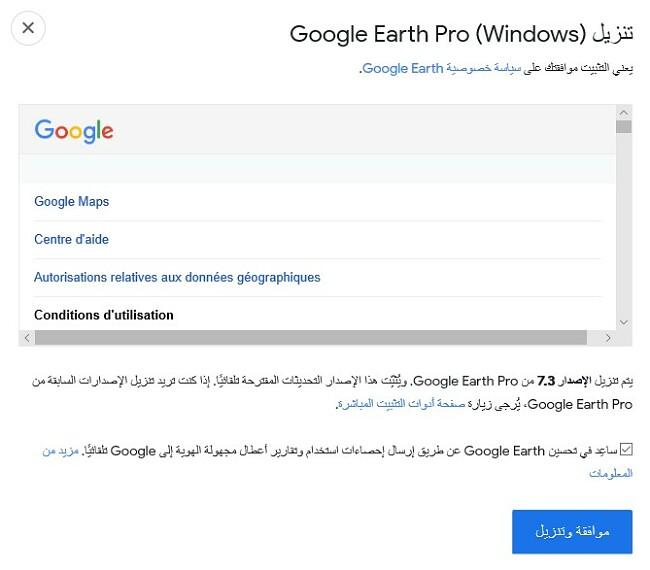 قم بتنزيل Google Earth Pro لسطح المكتب