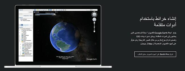 صفحة تنزيل Google Earth Pro الرسمية