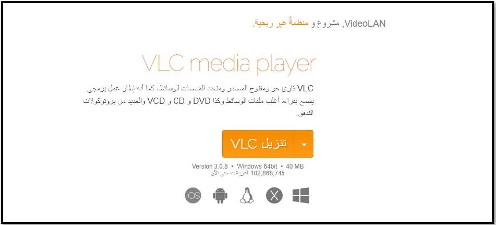 صفحة تنزيل VLC الرسمية
