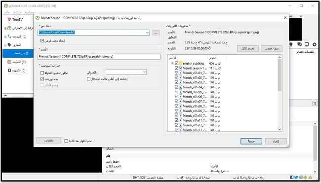 معلومات تنزيل utorrent